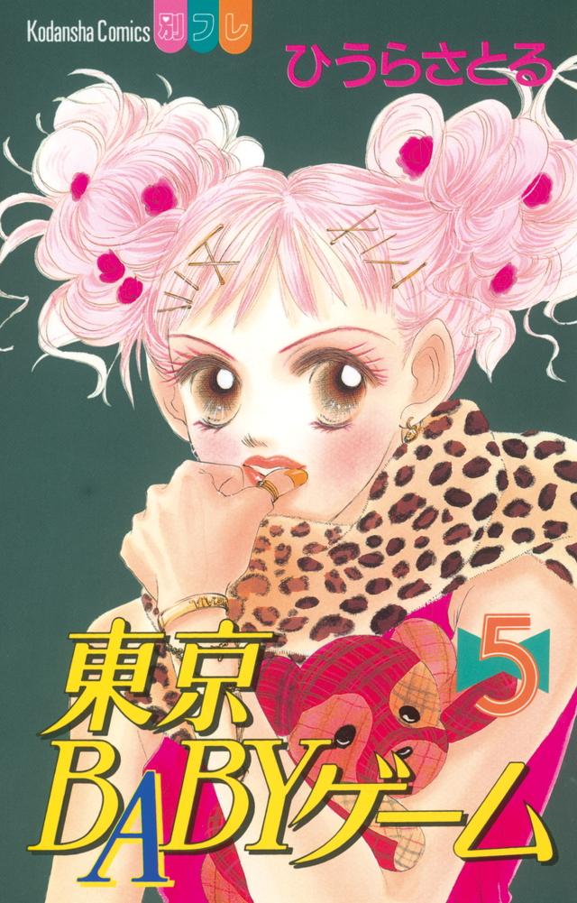 東京BABYゲ-ム(5)
