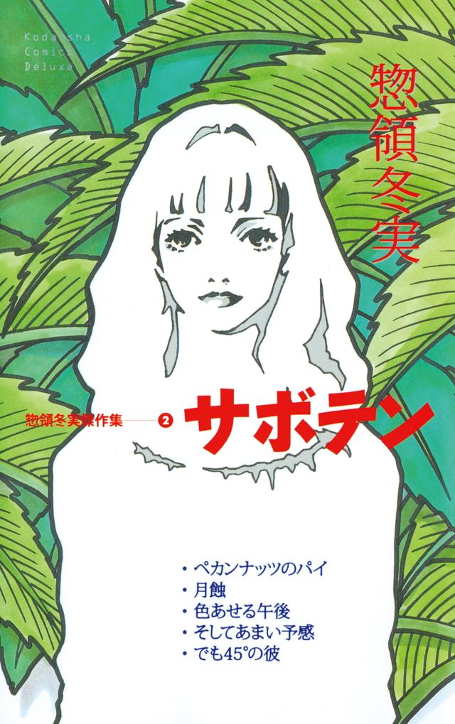 サボテン 惣領冬実傑作集(2)