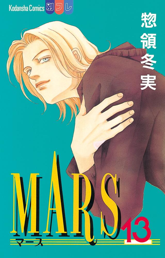 MARS(13)
