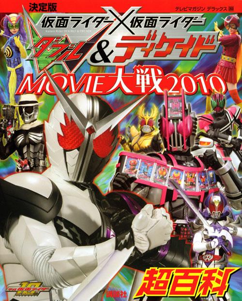 決定版 仮面ライダー×仮面ライダーW&ディケイド MOVIE大戦2010超百科