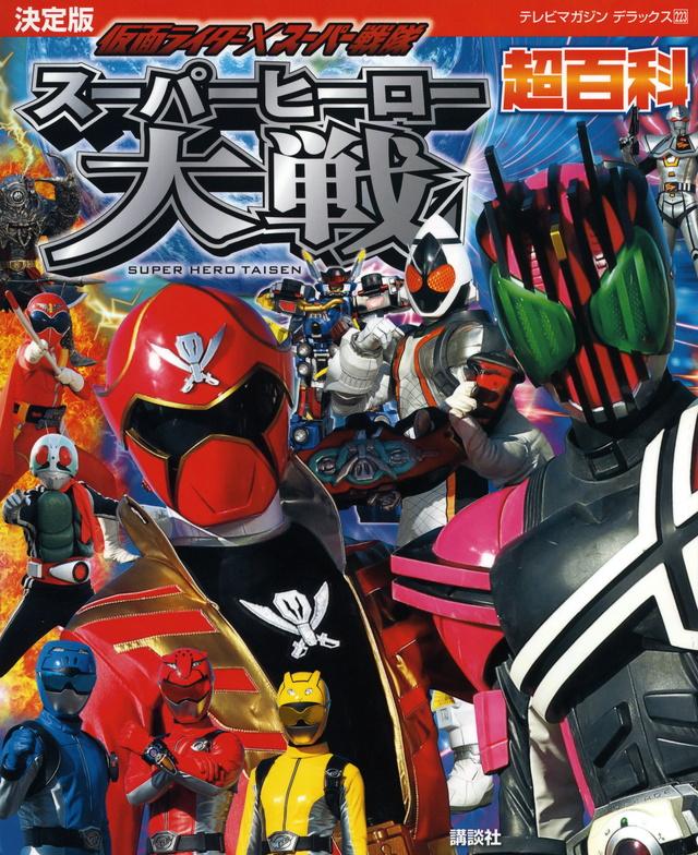 決定版 仮面ライダー×スーパー戦隊 スーパーヒーロー大戦超百科