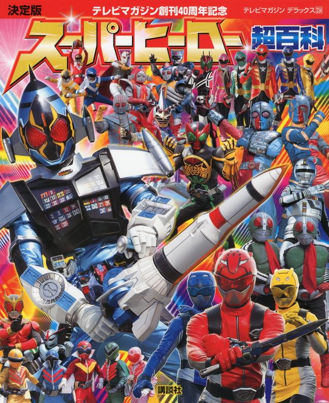 決定版 テレビマガジン創刊40周年記念 スーパーヒーロー超百科