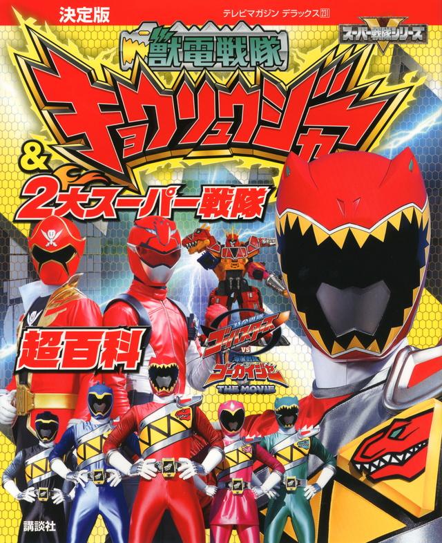 決定版 獣電戦隊キョウリュウジャー&2大スーパー戦隊超百科