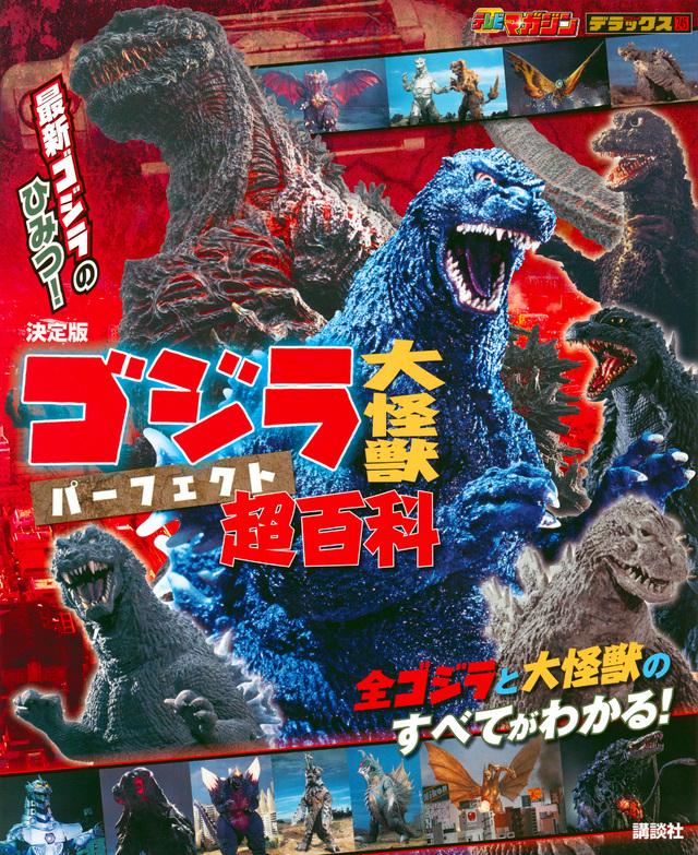 決定版 ゴジラ 大怪獣 パーフェクト超百科