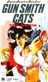 GUN SMITH CATS (1) 講談社版
