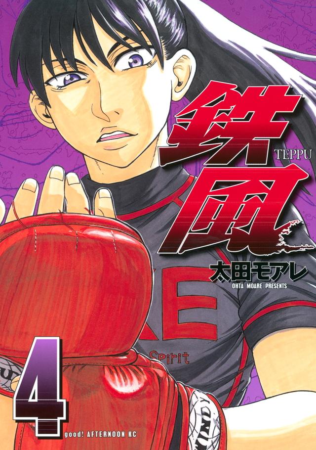 鉄風(4)