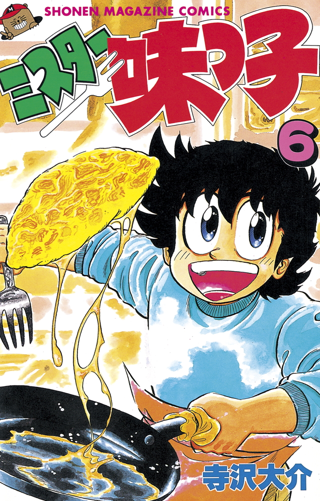 ミスター味っ子(6)