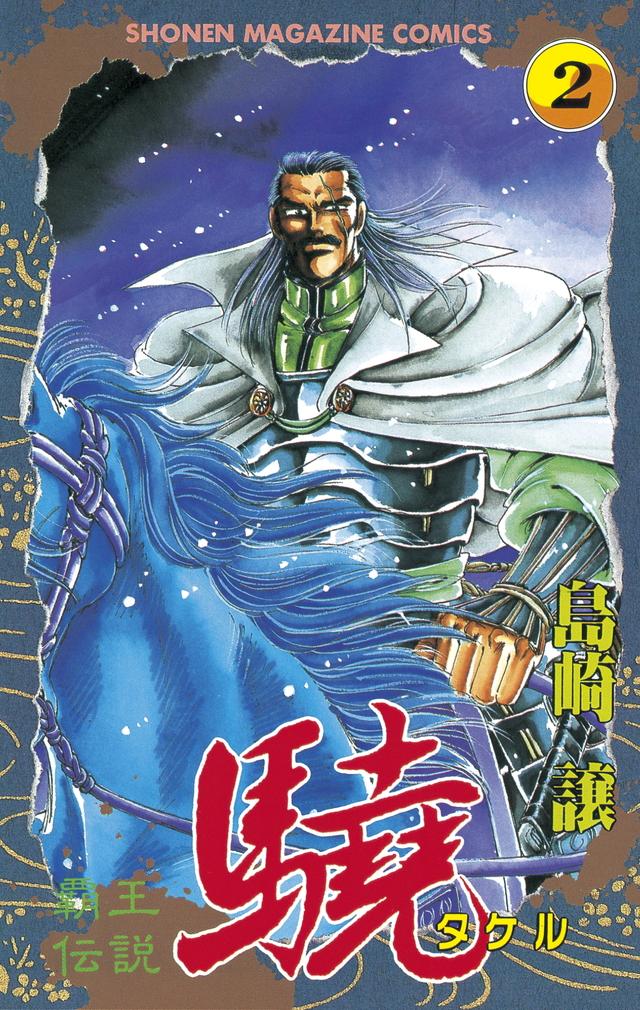 覇王伝説 驍(2)