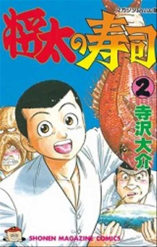 将太の寿司(2)