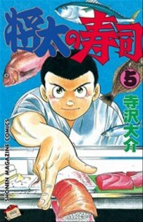 将太の寿司の画像 p1_5