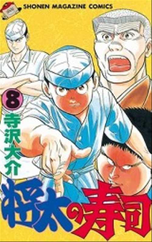 将太の寿司の画像 p1_15