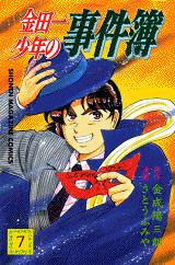 金田一少年の事件簿(7)