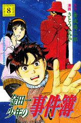 金田一少年の事件簿(8)
