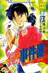 金田一少年の事件簿(10)