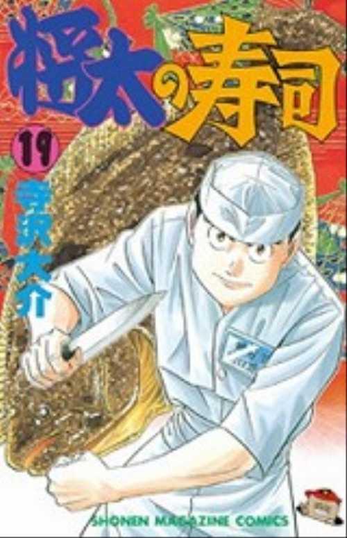 将太の寿司の画像 p1_32