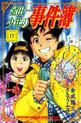 金田一少年の事件簿(17)