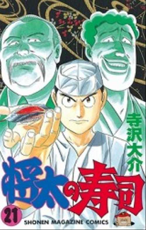 将太の寿司(21)