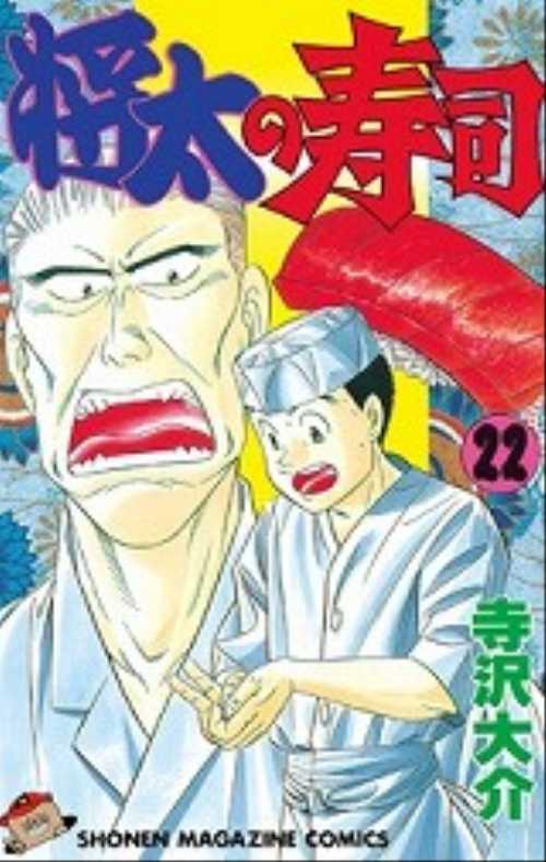 将太の寿司(22)