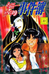 金田一少年の事件簿(20)