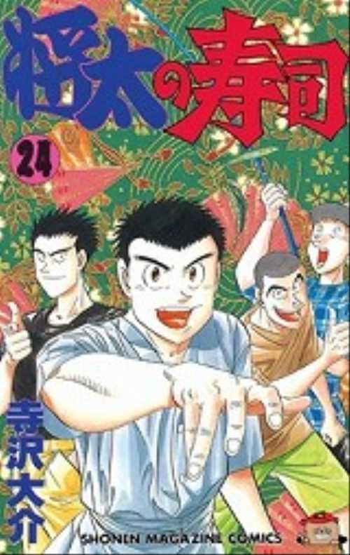 将太の寿司(24)