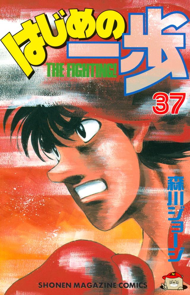 はじめの一歩(37)