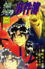 金田一少年の事件簿(25)