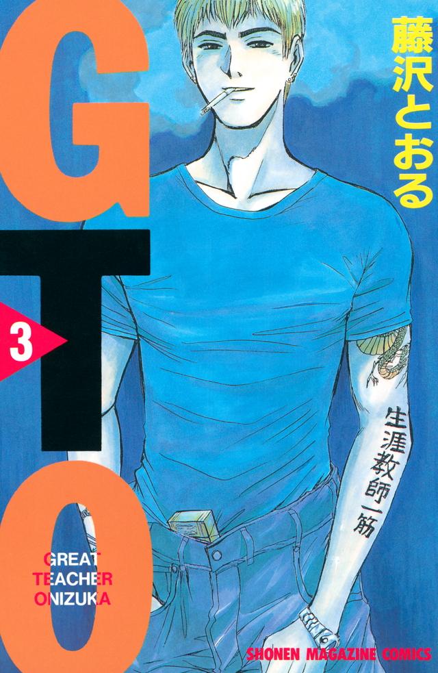 GTO(3)
