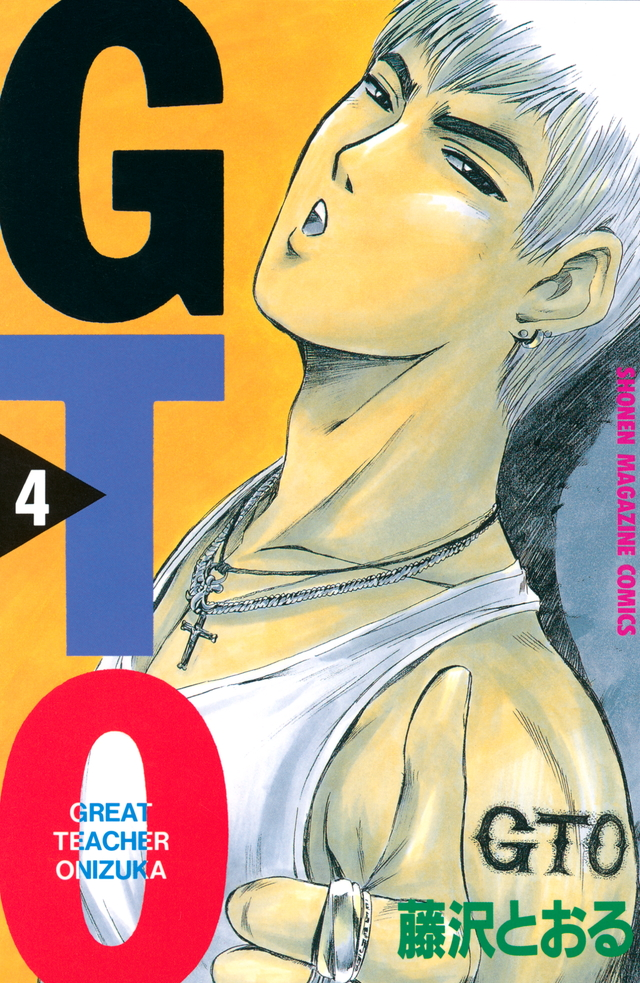 GTO(4)