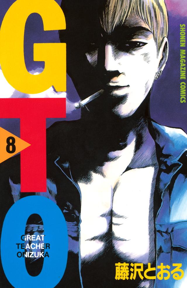 GTO(8)