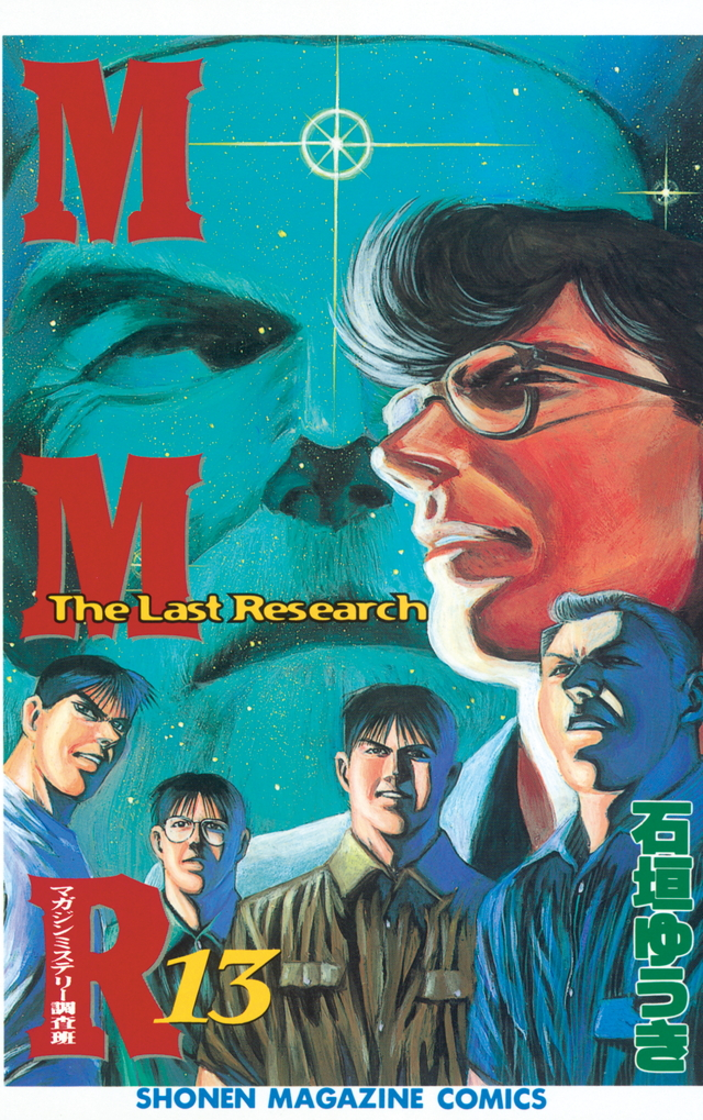 MMR(13)<完> The Last Research