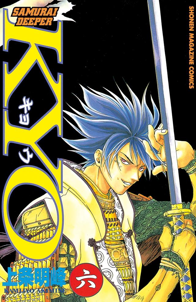 SAMURAI DEEPER KYO(6)