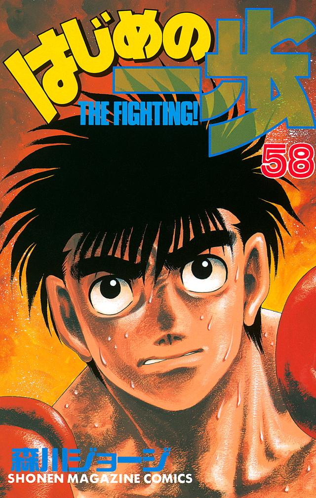 はじめの一歩(58)