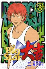 Big Star 大吉(3)<完>
