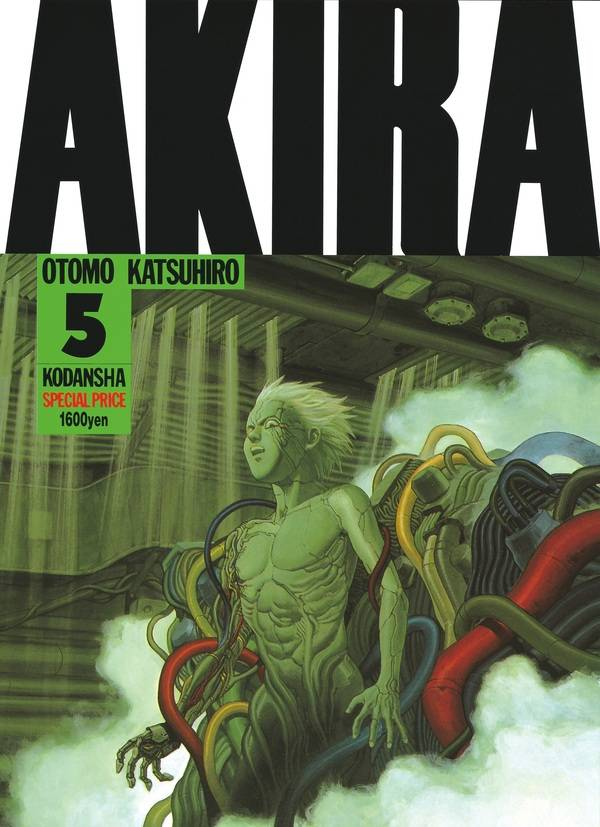 AKIRA(5)