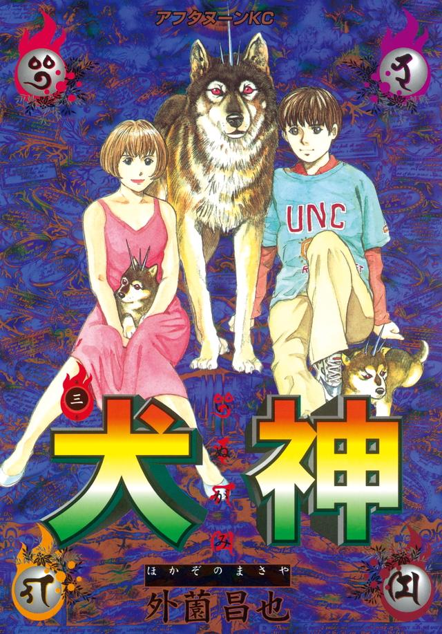 犬神(3)