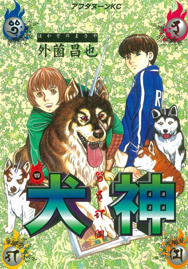 犬神(4)