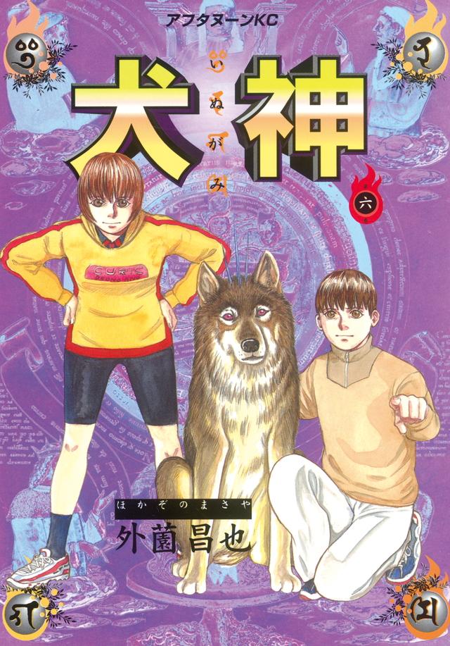 犬神(6)
