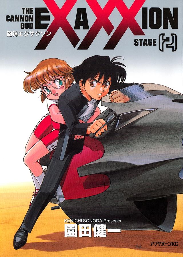 砲神エグザクソン(2)