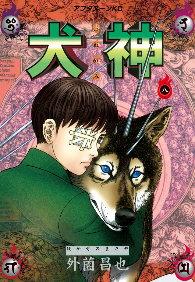 犬神(8)