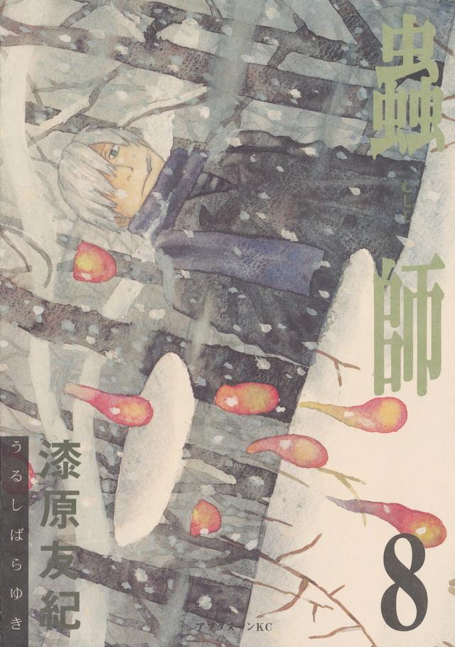 蟲師(8)