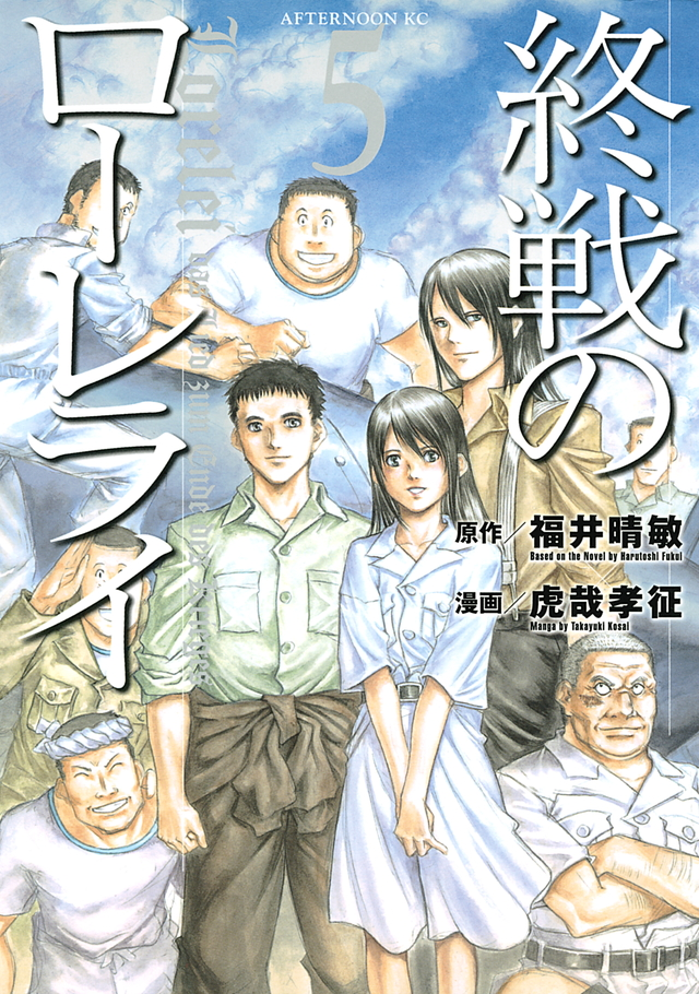 終戦のローレライ(5) <完>