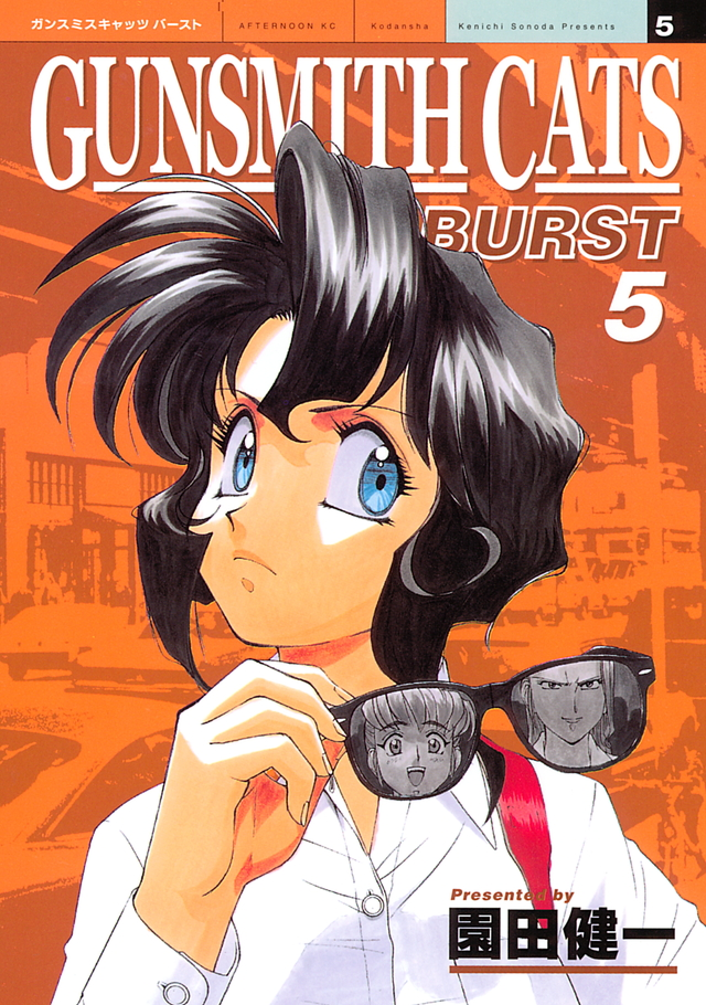 GUNSMITH CATS BURST(5) <完>