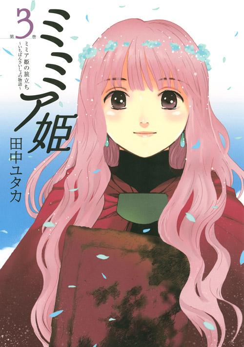 ミミア姫(3) <完>