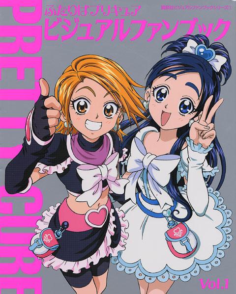 講談社ビジュアルファンブックシリーズ(1)ふたりはプリキュア ビジュアルファンブックVol.1