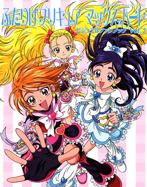 講談社ビジュアルファンブックシリーズ(4)ふたりはプリキュア マックスハート ビジュアルファンブックVol.2