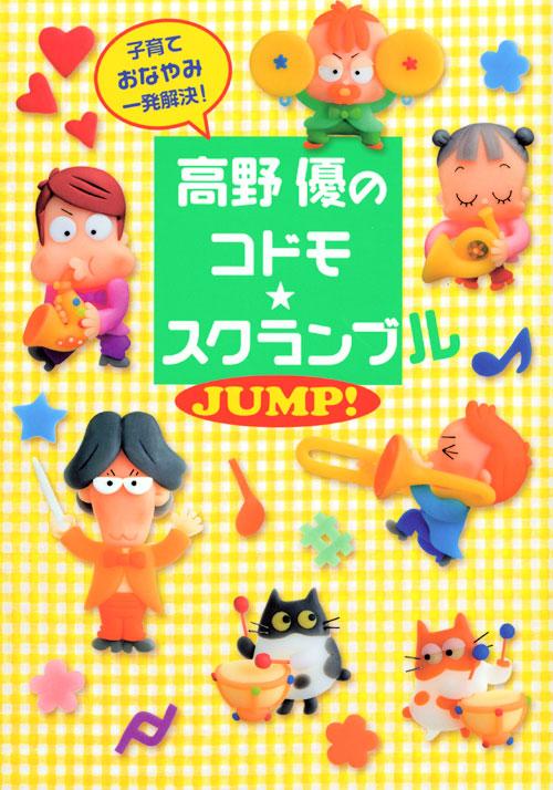 高野優のコドモ☆スクランブル JUMP!