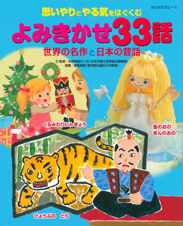 思いやりとやる気をはぐくむ よみきかせ33話 世界の名作と日本の昔話