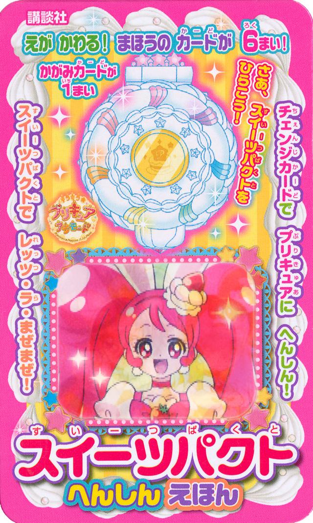 キラキラ☆プリキュアアラモード スイーツパクト へんしんえほん