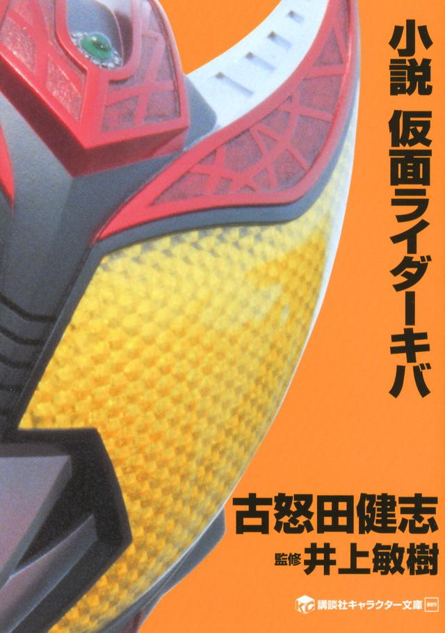 小説 仮面ライダーキバ