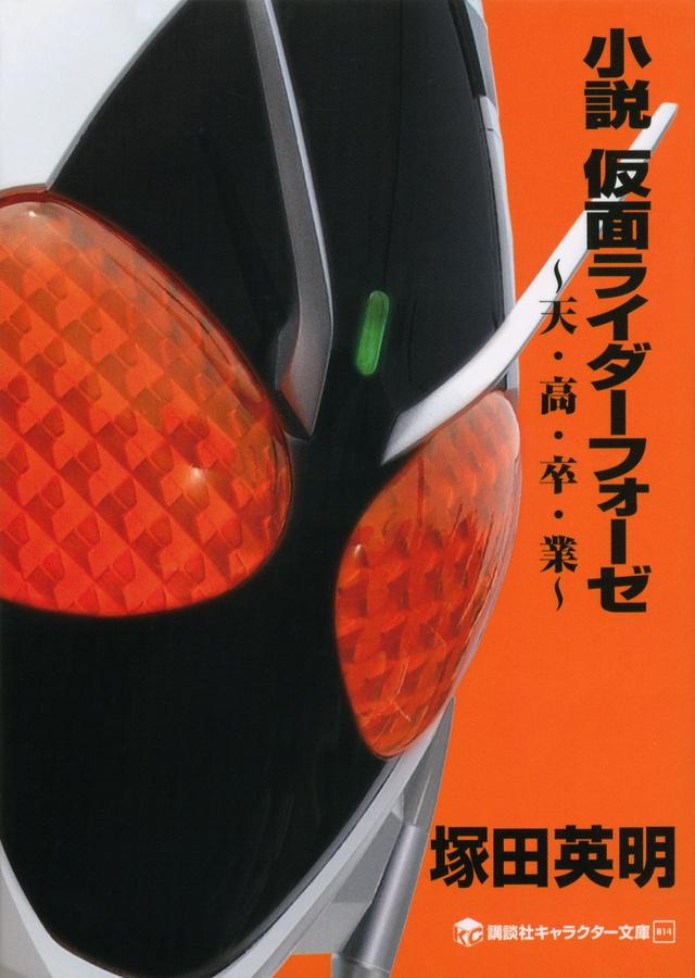 小説 仮面ライダーフォーゼ ~天・高・卒・業~